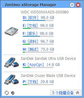USB热插拔(Zentimo xStorage Manager)