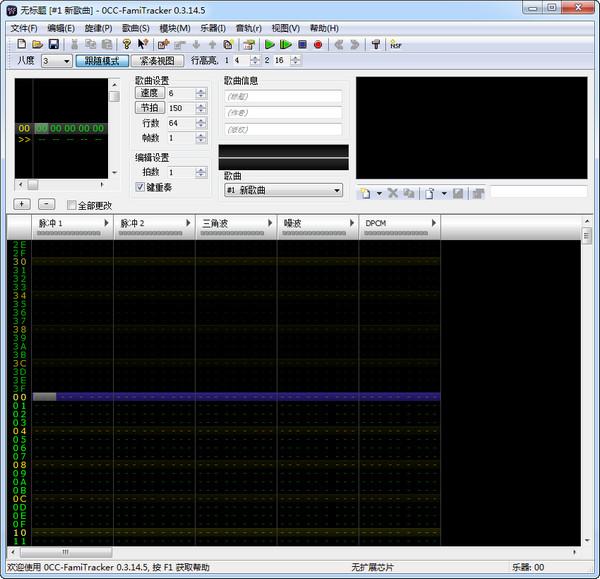 0CC-Famitracker(8位音乐制作软件)