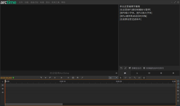 Arctime可视化字幕软件