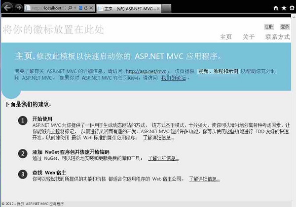 Microsoft ASP.NET MVC 4.0截图