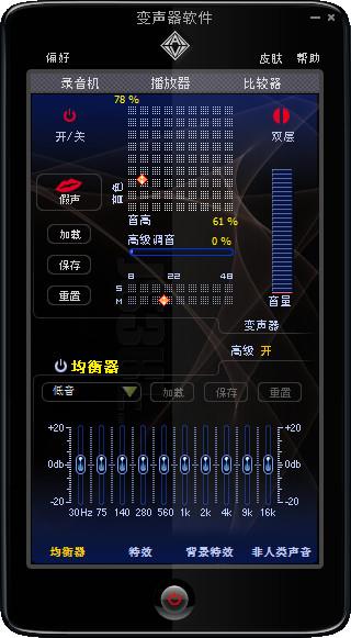 VCS Diamond中文變聲器
