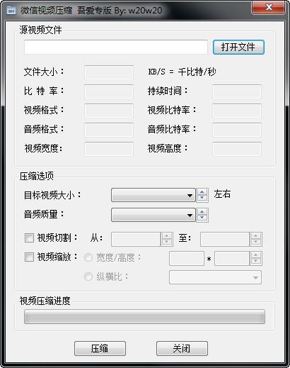 微信视频压缩工具