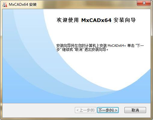 梦想CAD软件  64位截图