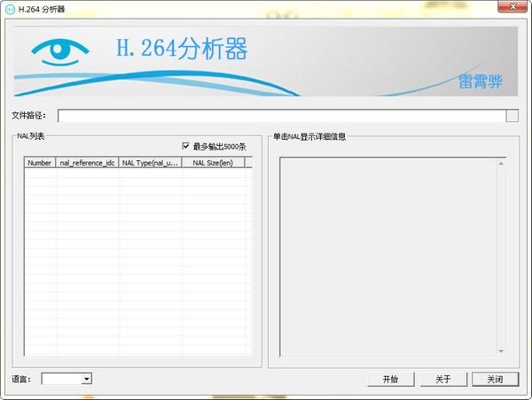 H.264码流分析器