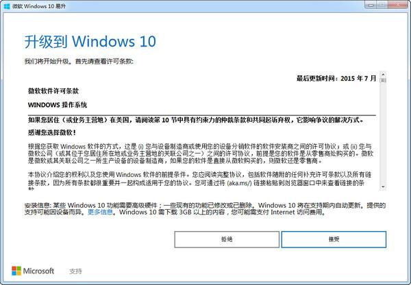 微软Windows 10易升