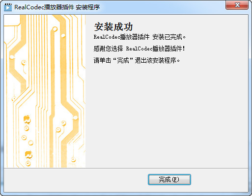 RealCodec播放器插件(暴风影音)截图