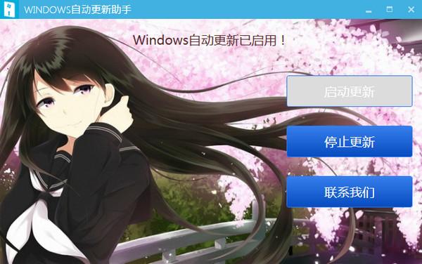 Windows自动更新助手LOGO