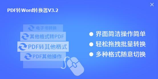 风云pdf转word转换器截图