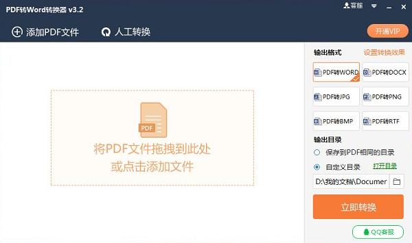 風云pdf轉word轉換器