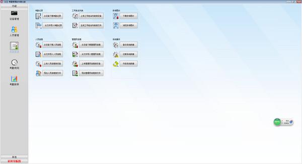 汉王考勤管理系统截图