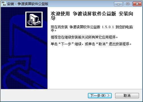争渡读屏软件截图
