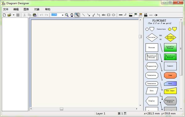 diagram designer(流程图制作软件)