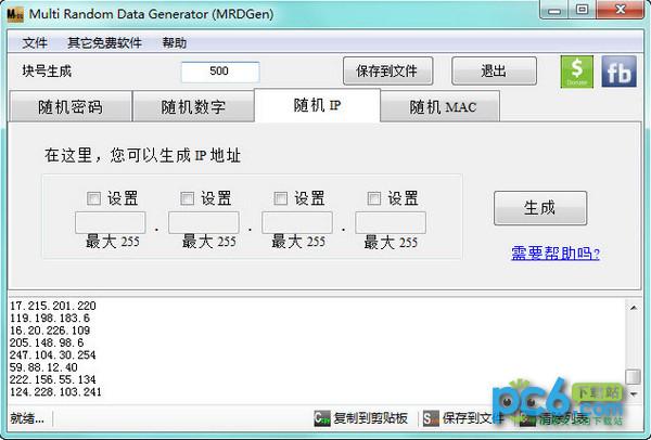 随机数据生成器(Multi Random Data Generator)