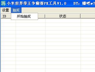 小米世界拳王争霸赛PK工具
