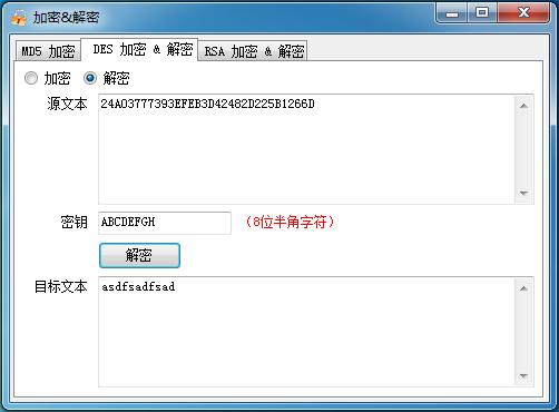 MD5,DES,RSA加密解密工具截图