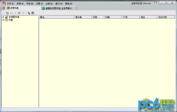 超星图书浏览器
