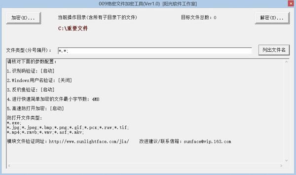 009绝密文件加密工具