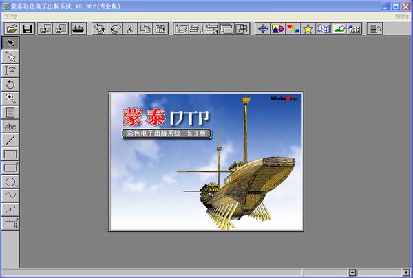 蒙泰彩色电子出版系统截图1