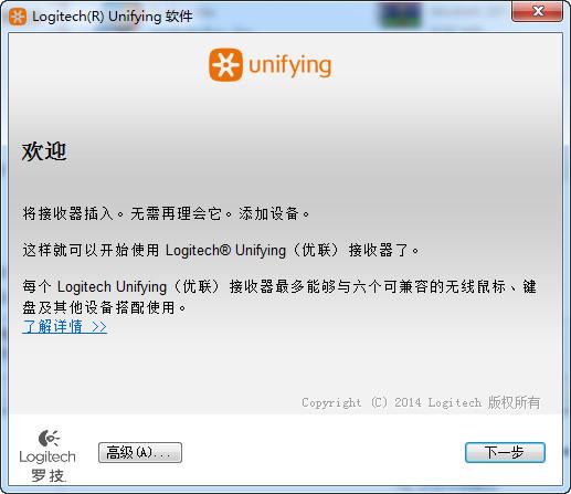 罗技unifying优联接收器软件段首LOGO