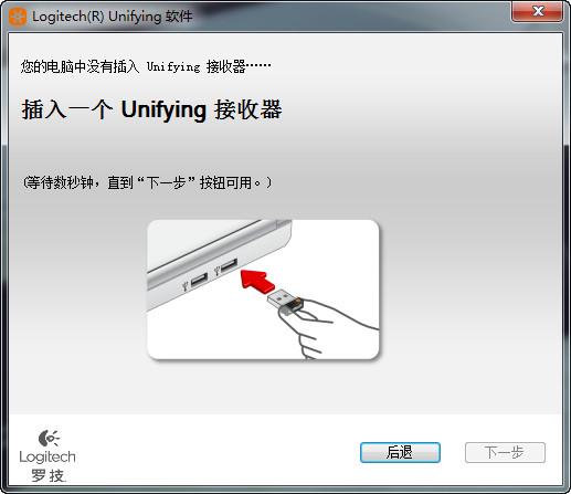 罗技unifying优联接收器软件截图