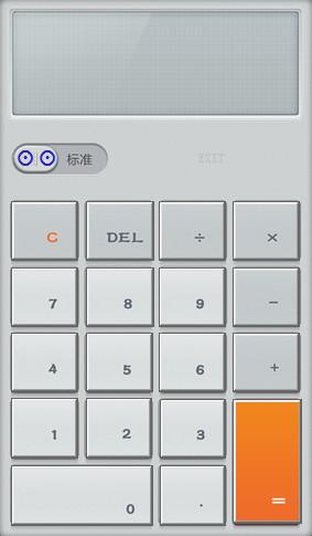 小米风格计算器
