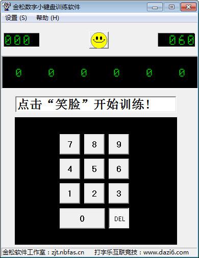 金松数字小键盘训练软件