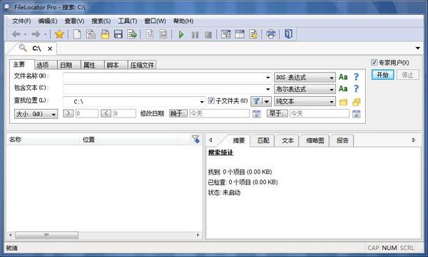 文件搜索软件(Mythicsoft FileLocator Pro)