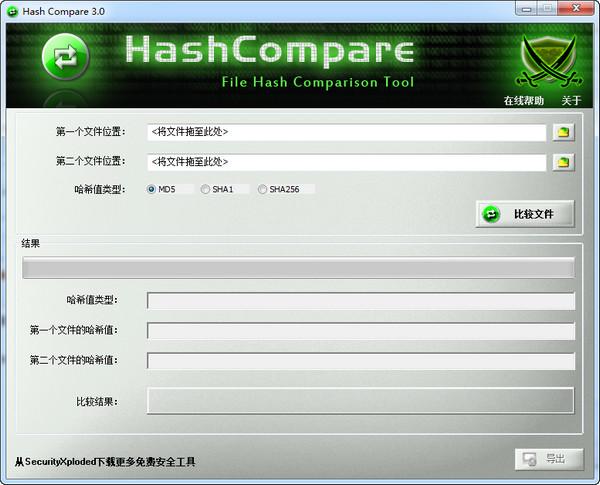 哈希值对比工具(Hash Compare)