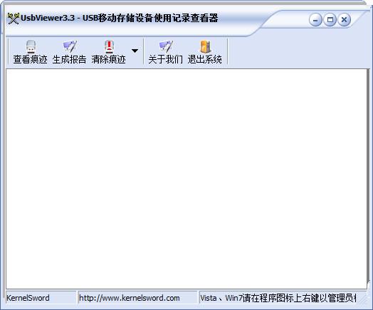 UsbViewer(USB存储设备使用记录查看器)截图