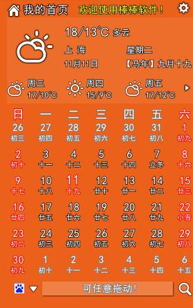 棒棒桌面日历截图