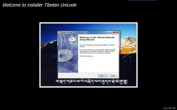 喜马拉雅藏文输入法截图