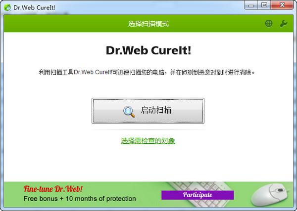 Dr.Web CureIT!(大蜘蛛杀毒软件)LOGO