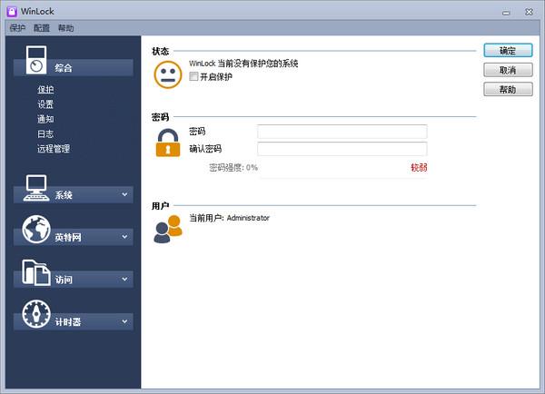 电脑锁软件(WinLock)
