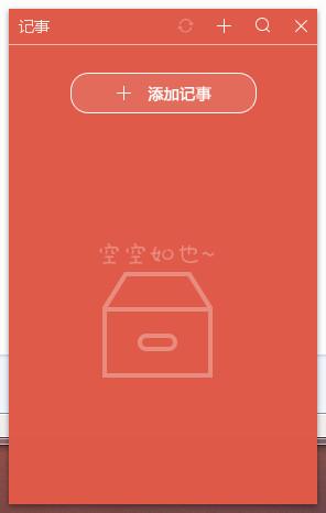 轻日历(人生日历精简版)截图