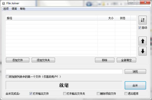 文件分割合并工具(File Joiner)