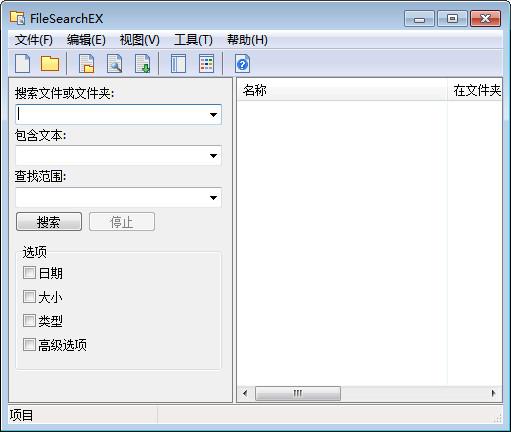 FileSearchEX(文件搜索工具)