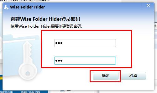 文件夹加密软件(Wise Folder Hider)截图