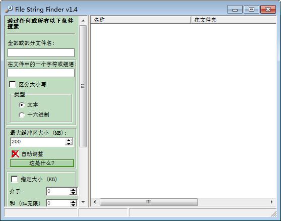 文件字符串搜索工具(File String Finder)