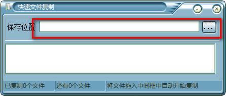快速文件复制截图