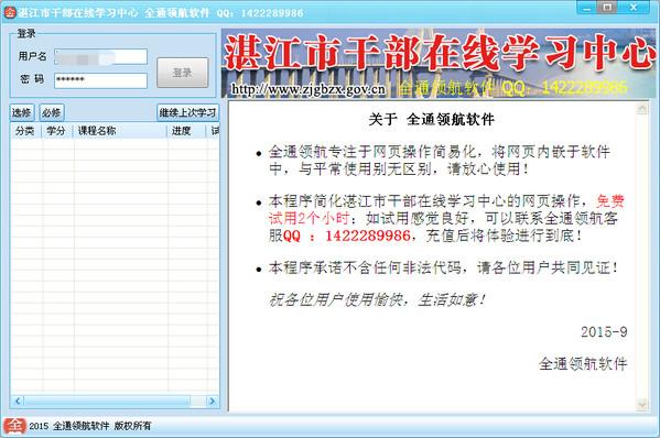 湛江市干部在线学习中心全通领航