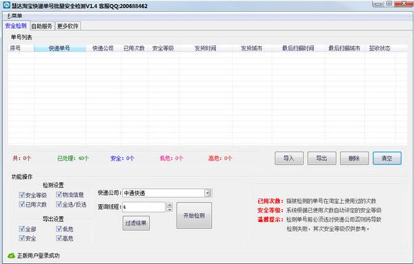 慧达单号安全批量检测LOGO