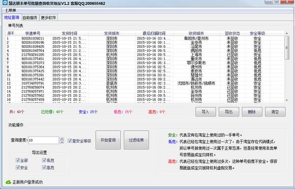 慧达顺丰单号批量查询收货地址截图