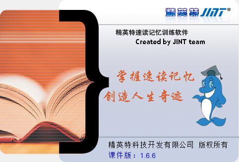 精英特快速阅读记忆训练软件