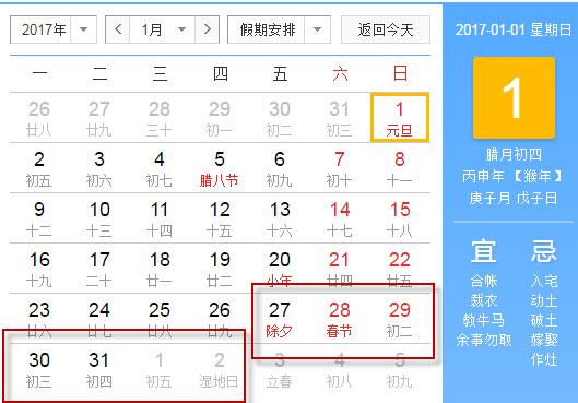 2017年日历表一张A4打印版截图