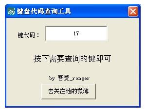 键盘代码查询工具