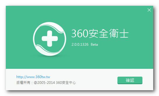 360安全卫士国际版截图1