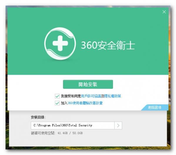 360安全卫士国际版截图