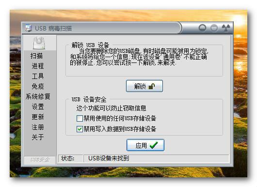 U盘病毒查杀工具(USB Virus Scan)截图