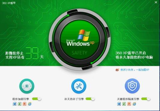 360安全卫士XP专版(XP盾甲)截图