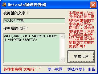 萝卜Unicode编码转换器